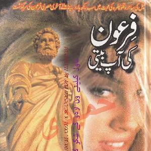 Firon Ki Aap Beeti     Free download PDF and Read online