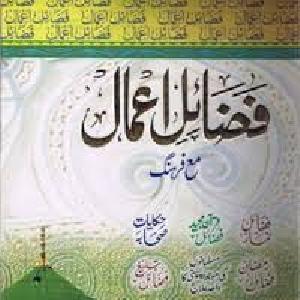 Fazail e Aamal in Urdu     Free download PDF and Read online