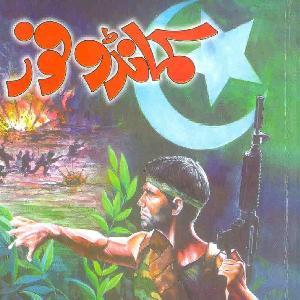 Commando Four     Free download PDF and Read online