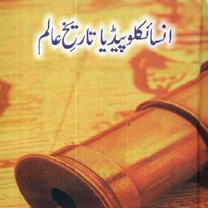 Encyclopedia Tareekh e Aalam 02   Free download PDF and Read online