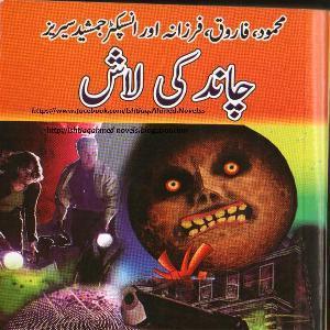 Chaand Ki Lash Bachon Ka Jasoosi Novels    Free download PDF and Read online