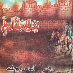 Baghdad Jalta Raha    Free download PDF and Read online