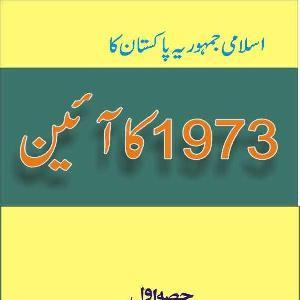 The Constitution Of Pakistan 1973 Volume - 1   Free download PDF and Read online