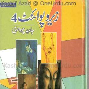 Zero Point 04     Free download PDF and Read online