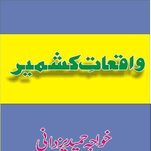 Waqiat e Kashmir     Free download PDF and Read online