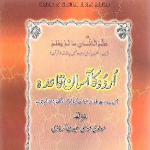 Urdu Ka Aasaan Qaida     Free download PDF and Read online