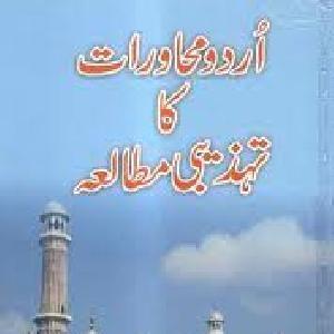 Urdu Muhavrat ka Tehzibi Mutalea     Free download PDF and Read online