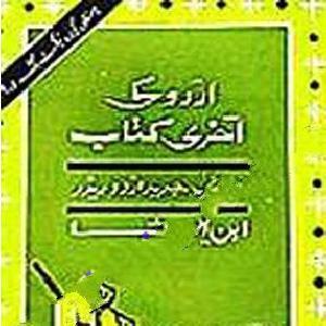 Urdu ki Aakhri Kitab   Free download PDF and Read online