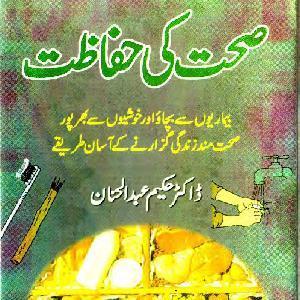 Sehat Ki Hifazat     Free download PDF and Read online