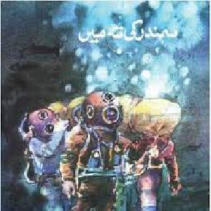 Samandar ki Teh Main   Free download PDF and Read online
