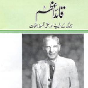 Quaid-i-Azam Zindagi ke Dilchasp aur sabq amoz waqiaat     Free download PDF and Read online