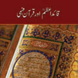 Quaid-i-Azam aur Quran Fehmi     Free download PDF and Read online