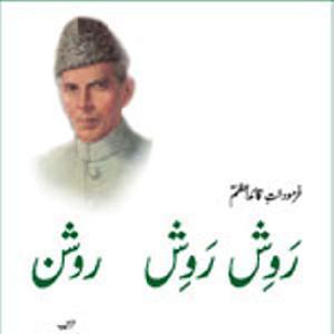Rawish Rawish Roshan Farmodat e Quaid e Azam     Free download PDF and Read online