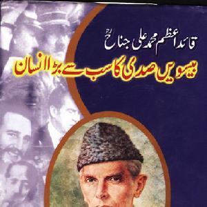Biswin Sadi Ka Sab Se Bara Insan     Free download PDF and Read online