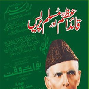 Quaid-i-Azam aur Muslim Press     Free download PDF and Read online