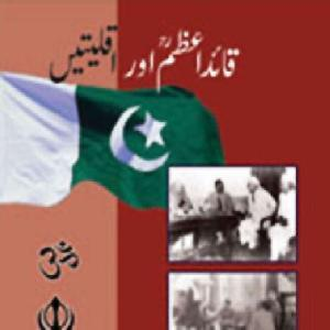 Quaid-i-Azam Aur Akliyatain     Free download PDF and Read online