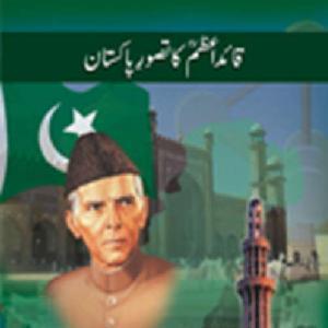 Quaid-e-Azam Tasaver e Pakistan     Free download PDF and Read online