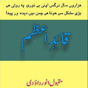 Quaid -E- Azam     Free download PDF and Read online