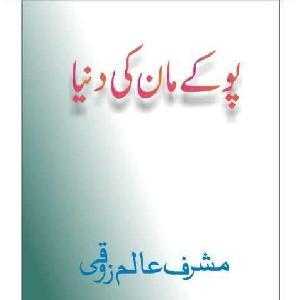 Pokiman Ki Dunya     Free download PDF and Read online