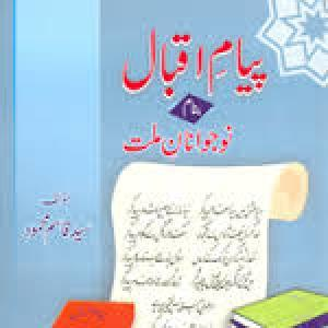 Payam e Iqbal Banam Naujawanan e Millat     Free download PDF and Read online