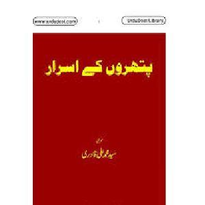 Paththaron Ke Israr     Free download PDF and Read online