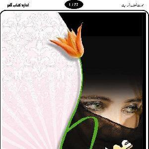 Orat Nisf Insaniat     Free download PDF and Read online