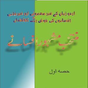 Muntakhab Mashoor Afsanay 01   Free download PDF and Read online