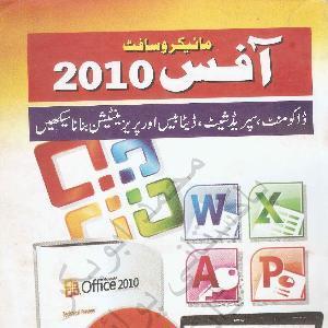MS Office 2010 in Urdu    Free download PDF and Read online