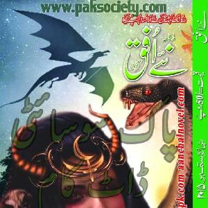 Naye Ufaq Digest September 2015   Free download PDF and Read online