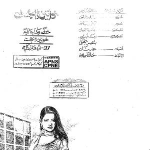 Khawateen Digest October 2015   Free download PDF and Read online