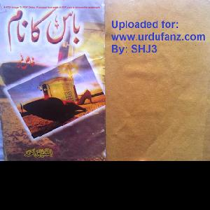 Boss ka naam   Free download PDF and Read online