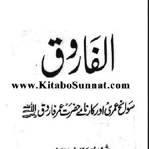 Al-Farooq Urdu PDF   Free download PDF and Read online