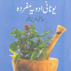 Unani Adviya Mufarrada   Free download PDF and Read online