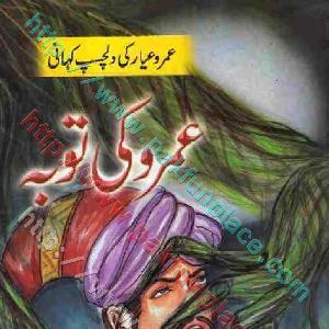 Umroo Ki Tauba    Free download PDF and Read online