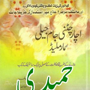 Achar Chatny Jam Jelly   Free download PDF and Read online