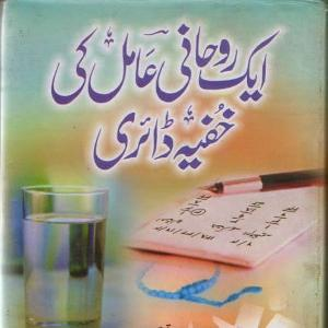Aik Rohaani Aamil Ki Khufiya Dairy    Free download PDF and Read online