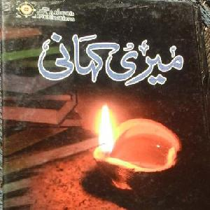 Meri Kahani   Free download PDF and Read online