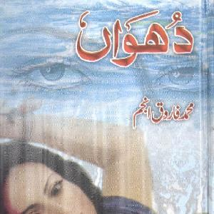 Dhuan Novel   Free download PDF and Read online