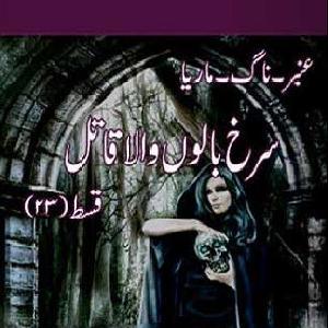 Amber Naag Maria Series Part 23 (Surkh Baloon wala Qati)    Free download PDF and Read online