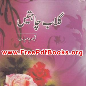 Gulab Chahatain   Free download PDF and Read online
