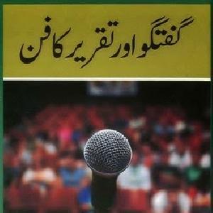 Guftagu aur Taqreer Ka Fun   Free download PDF and Read online