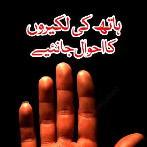 Cheiro's Palmistry In Urdu    Free download PDF and Read online
