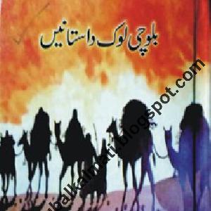 Balochi Loak Dastaanain   Free download PDF and Read online