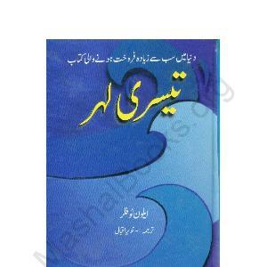 Teesri Lehar Urdu   Free download PDF and Read online