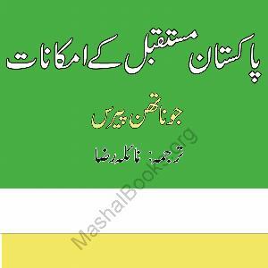Pakistan Mustaqbil kay Imkanat   Free download PDF and Read online
