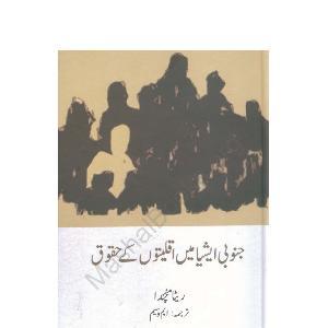 Janoobi Asia Main Aqliatoon kay Haqooq   Free download PDF and Read online
