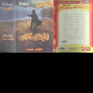 Imran Ki Wapsi Imran Series   Free download PDF and Read online