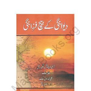 Dewangi kay Beech Farzangi   Free download PDF and Read online