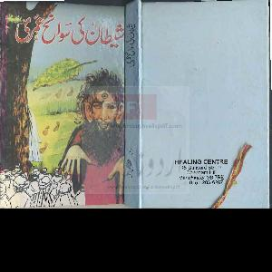 Shitan Ki Swaneh Umeri - Zafar Niazi   Free download PDF and Read online