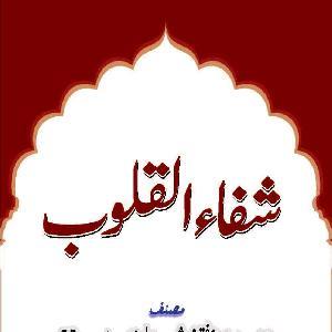 Shifa-ul-Quloob   Free download PDF and Read online